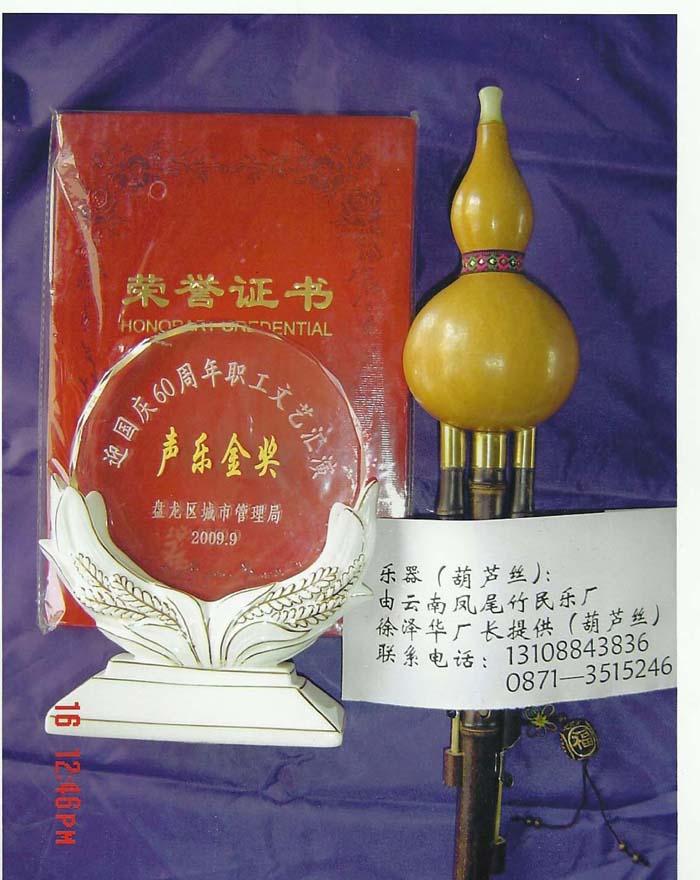 竹民族乐器厂 葫芦丝 云南葫芦丝 巴乌 云南巴乌